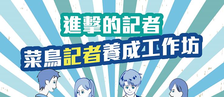 【高教深耕計畫】菜鳥記者養成工作坊