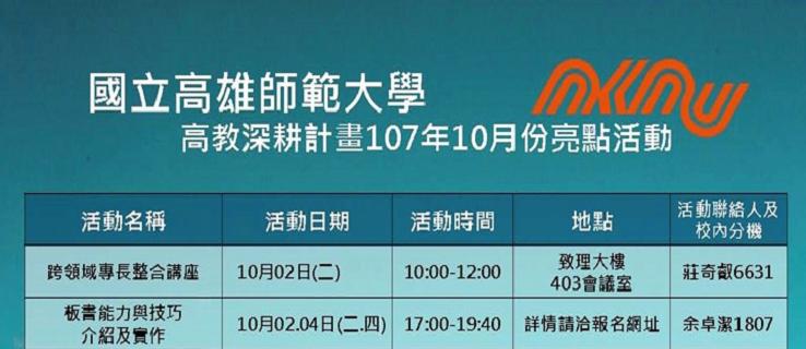 【高教深耕計畫】十月活動快訊